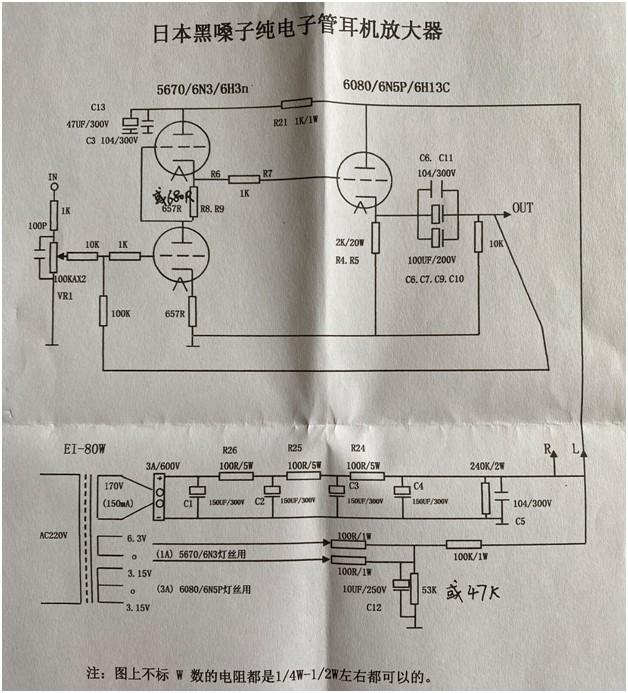Headphone Amp Kit using 5670 + 6080 tubes - suggestions-pcb-jpg